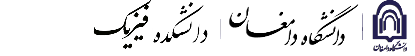 دانشکده فیزیک دانشگاه دامغان