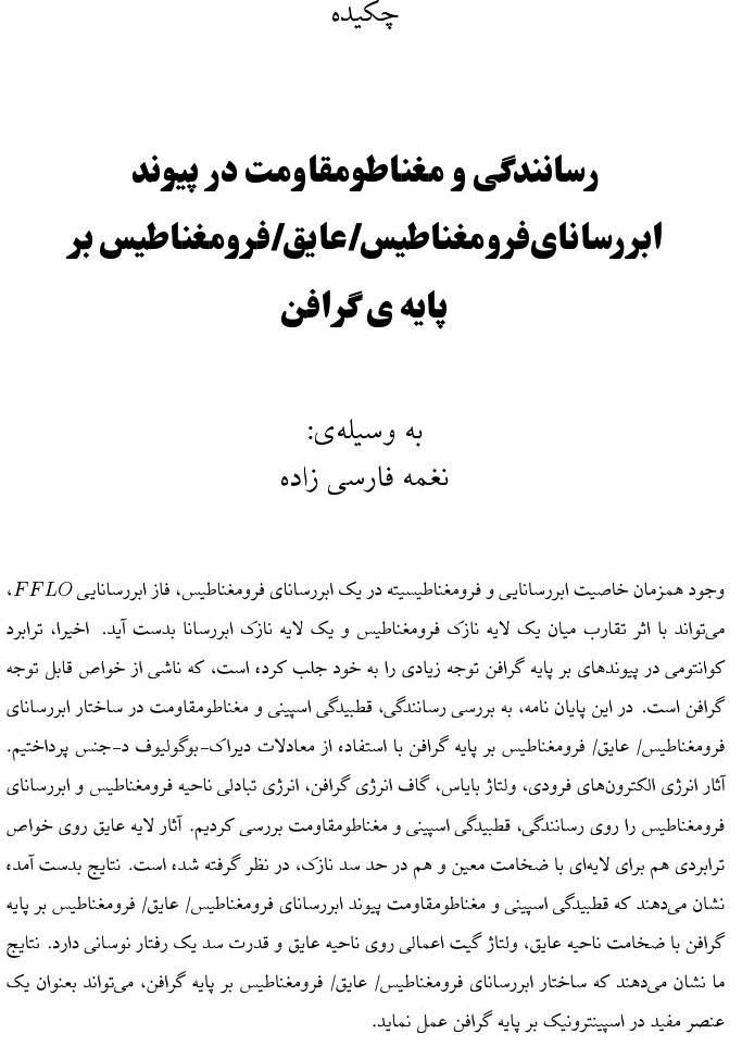 naghme-farsi-zadeh-copy