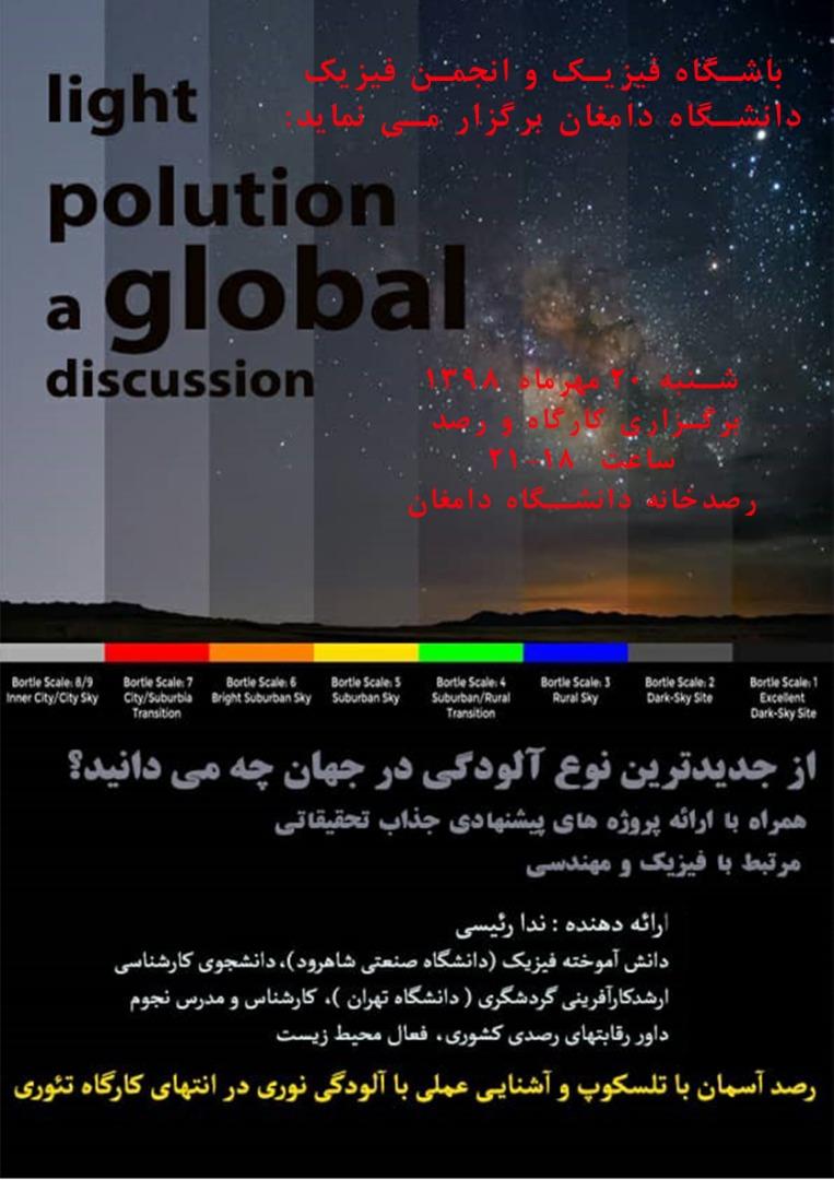 برگزاری کارگاه آلودگی نوری و رصد شبانه